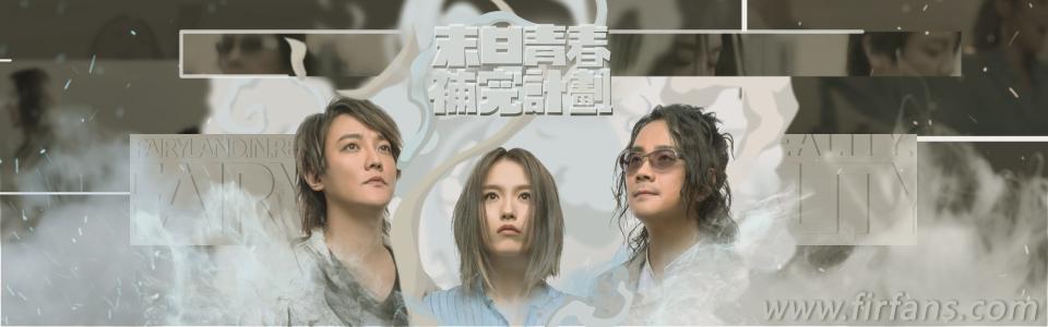 F.I.R.飛兒樂團全球歌迷網【知音者官方後援會】